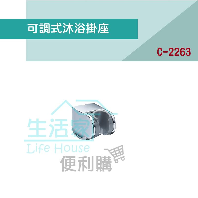 【生活家便利購】《附發票》C-2263 可調式沐浴掛座 沐浴軟管固定座