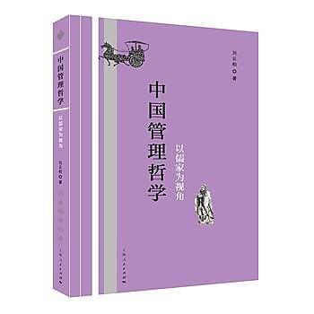 [尋書網] 9787208141957 中國管理哲學 /劉雲柏 著(簡體書sim1a)