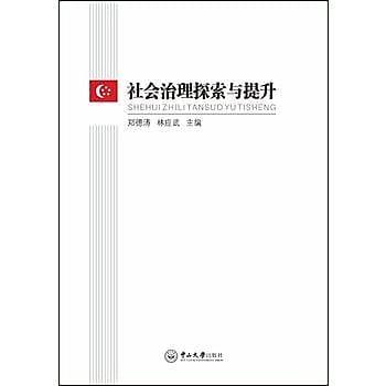 [尋書網] 9787306057938 社會治理探索與提陞 /鄭德濤,林應武(簡體書sim1a)