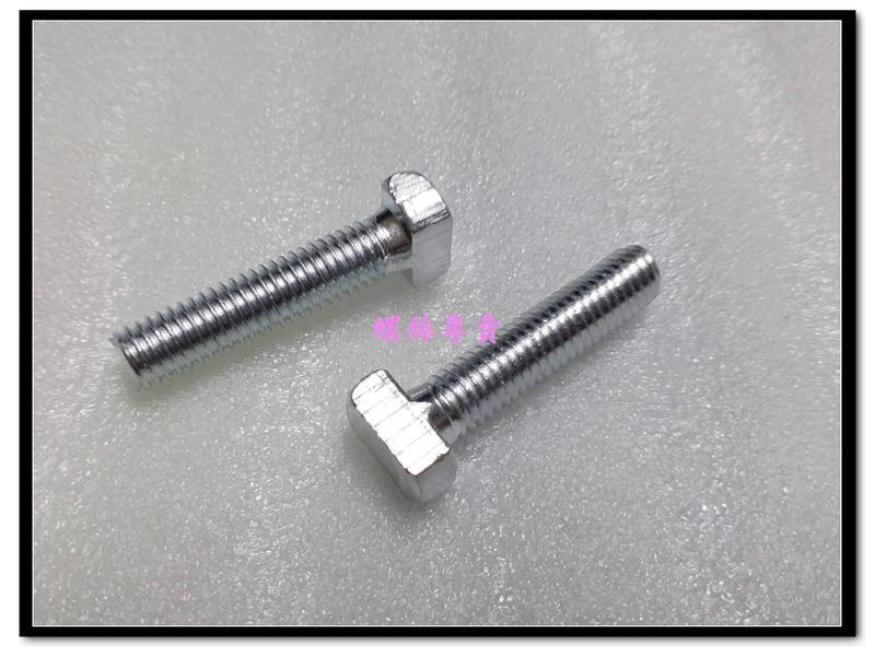 【螺絲專賣】國標40型螺絲m8*35 T型螺栓工業鋁型材 鋁擠