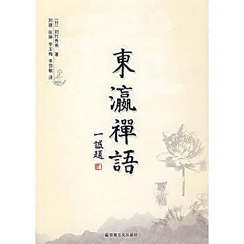 [尋書網] 9787801238566 東瀛禪語(簡體書sim1a)