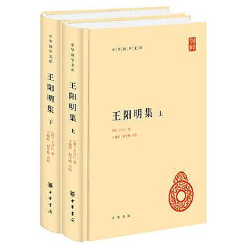 [尋書網] 9787101115284 王陽明集(中華國學文庫) /(明)王守仁 著(簡體書sim1a)