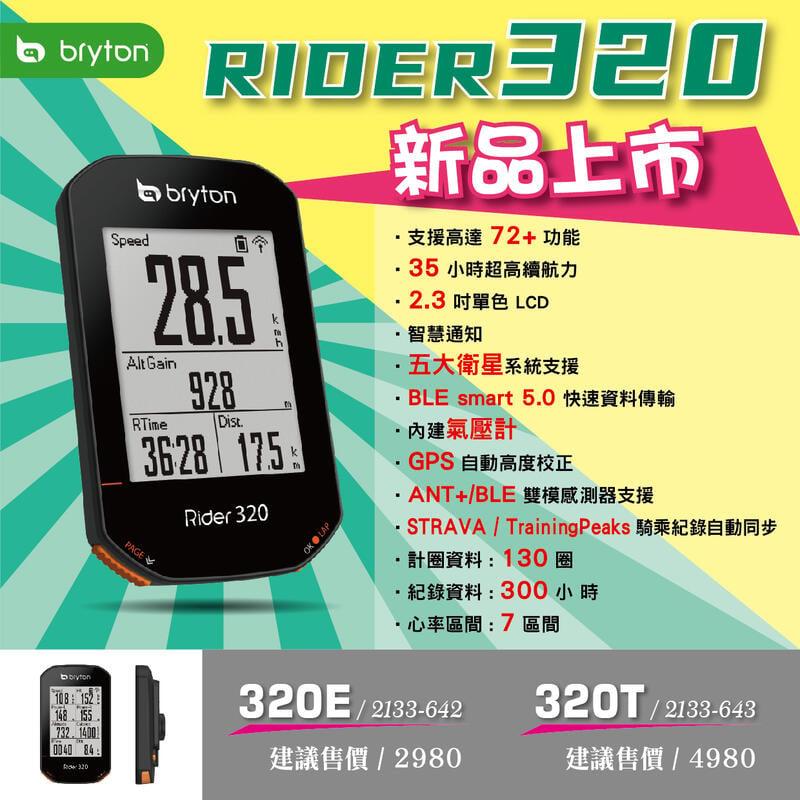 ★飛輪單車★ BRYTON RIDER 320 320E 320T GPS自行車紀錄器 馬錶 計時器 72功能 五星定位