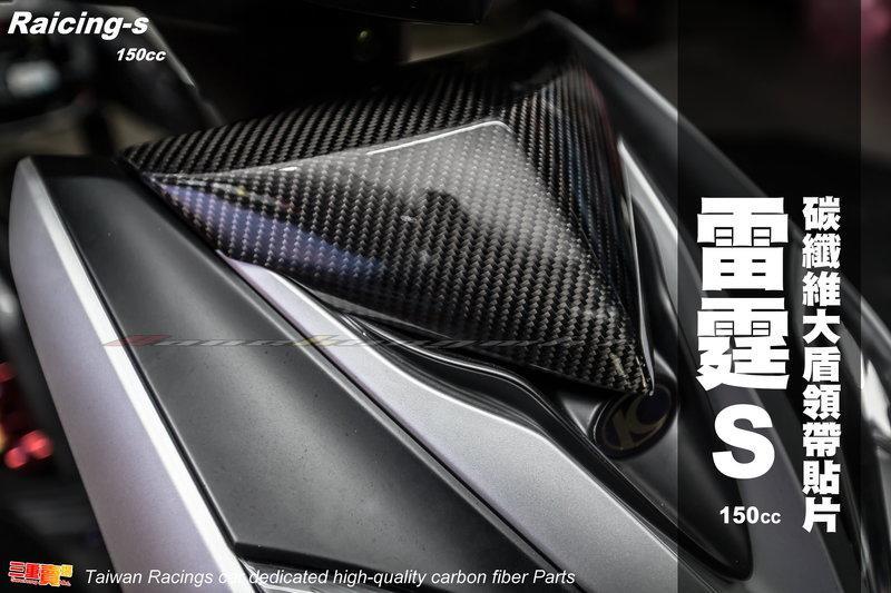 三重賣場 racings 專用 碳纖維卡夢大盾 領帶貼片 卡夢貼片 卡夢大盾 雷霆s 另有 後扶手 傳動蓋 空濾蓋 車台