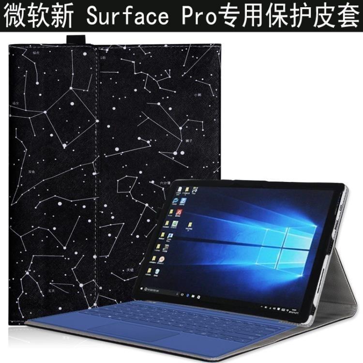精選特惠【免運】2019微軟新版surface pro保護套12.3英寸平板電腦皮套殼內膽包款5