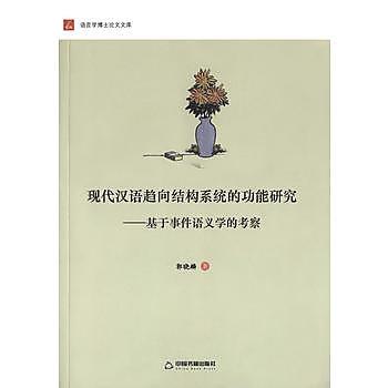 [尋書網] 9787506855334 現代漢語趨向結構系統的功能研究;基於事件語義(簡體書sim1a)