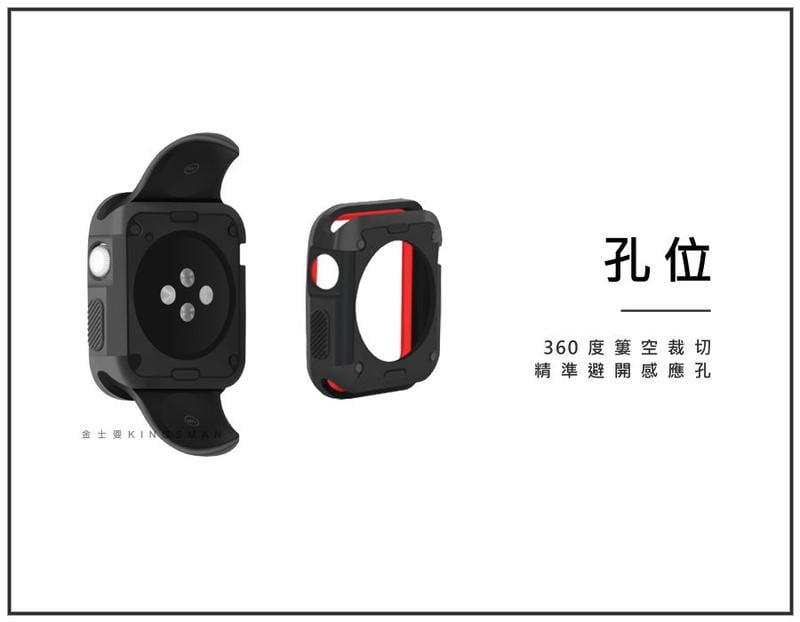 (金士曼) Apple Watch 40mm 44mm 38mm 42mm 防摔邊框 錶框 邊框 手錶 保護殼 手錶套