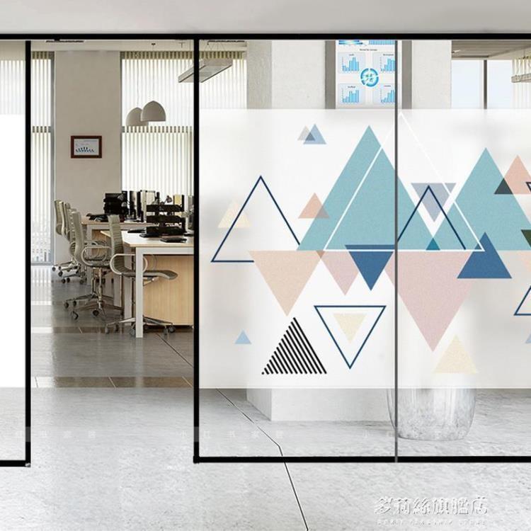 玻璃貼-訂製磨砂玻璃貼膜窗貼紙遮光創意幾何辦公室商務對開門靜電玻璃貼     熱銷