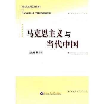 [尋書網] 9787565001611 馬克思主義與當代中國 /姚允柱 主編(簡體書sim1a)