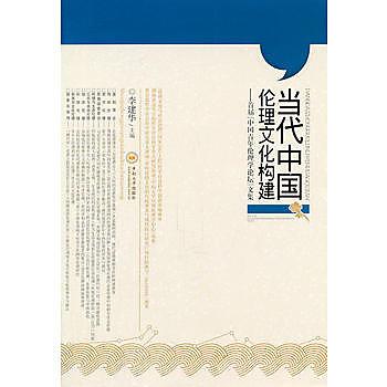 [尋書網] 9787548702085 當代中國倫理文化構建 /李建華 主編(簡體書sim1a)