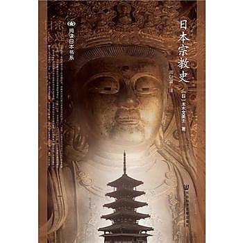 [尋書網] 9787509790199 日本宗教史 /末木文美士(簡體書sim1a)