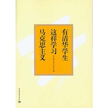 [尋書網] 9787500494836 有清華學生這樣學習馬克思主義(簡體書sim1a)