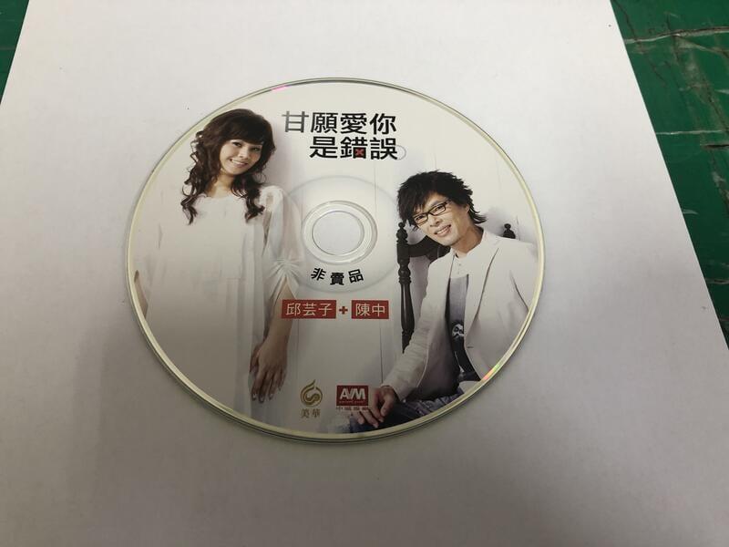 二手裸片 CD 專輯 陳中 邱芸子 甘願愛你是錯誤 <Z104>