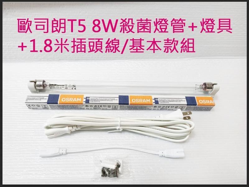 政揚 現貨 歐司朗T5 8W 紫外線殺菌燈管UV-C 附燈具+台製安規插頭線 另有反光罩款 環境消毒最佳利器