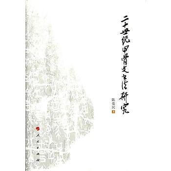 [尋書網] 9787010157825 二十世紀甲骨文書法研究 /陳愛民 著(簡體書sim1a)