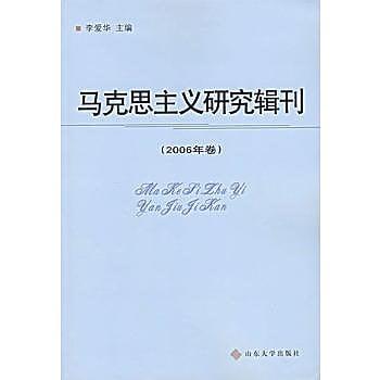 [尋書網] 9787560732510 馬克思主義研究輯刊(2006年卷)(簡體書sim1a)