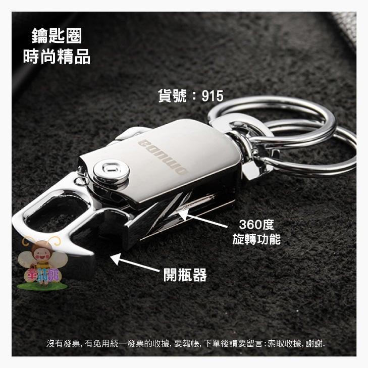 (現貨)B41-915開瓶器鑰匙圈 金屬鑰匙圈 鑰匙扣掛件 鑰匙掛件 透明塑膠袋包裝 鑰匙環 鑰匙扣