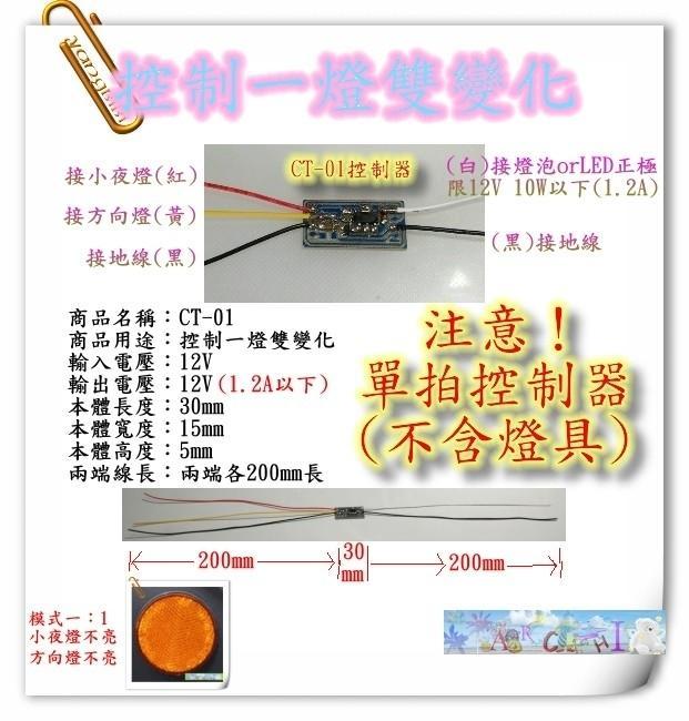 【阿錡之店】CT-01燈光控制器4一燈雙變化機車反光片改裝LED燈方向燈連動器T10燈泡小夜燈警示燈汽車LED燈光控制線