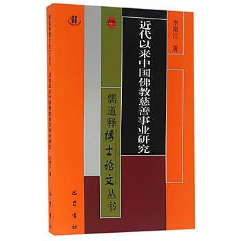 [尋書網] 9787553106755 近代以來中國佛教慈善事業研究 /李湖江 主編(簡體書sim1a)