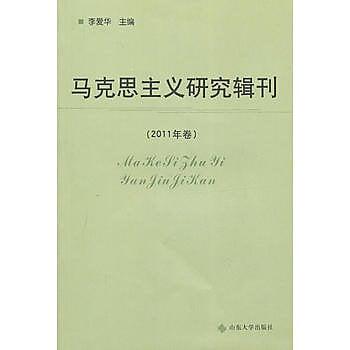 [尋書網] 9787560742496 馬克思主義研究輯刊(2011年卷)(簡體書sim1a)