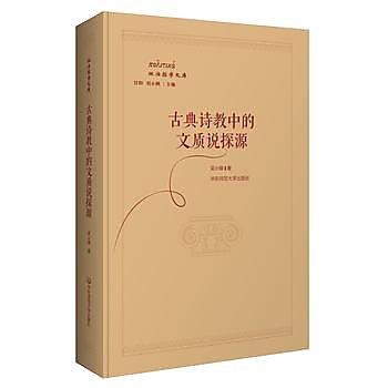 [尋書網] 9787567548916 古典詩教中的文質說探源 /吳小鋒(簡體書sim1a)
