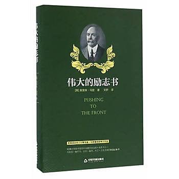 [尋書網] 9787506858984 偉大的勵誌書 /奧裏森•馬登(簡體書sim1a)