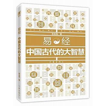[尋書網] 9787506393393 易經:中國古代的大智慧 (簡約而睿智無窮,古(簡體書sim1a)
