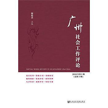 [尋書網] 9787509790427 廣州社會工作評論 2016年第1期 總第1期(簡體書sim1a)