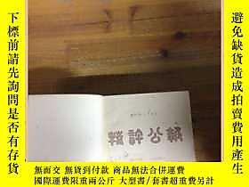 古文物特許公報(日文)罕見第2產業部門 第4區分 1-5 481-4960 昭和49露天16354 特許公報(日文)罕見