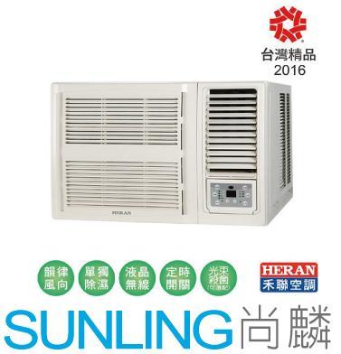 尚麟SUNLING 禾聯 單冷 定頻 頂級豪華 窗型冷氣 HW-36P 右吹 1.3噸 5~6坪 新款 歡迎來電