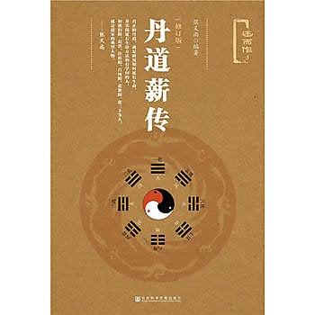[尋書網] 9787509790366 丹道薪傳(修訂版) /張義尚(簡體書sim1a)