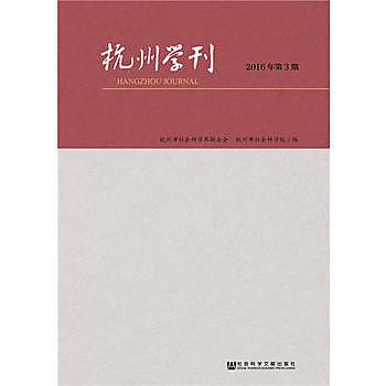 [尋書網] 9787509797440 杭州學刊(2016年第3期)(簡體書sim1a)