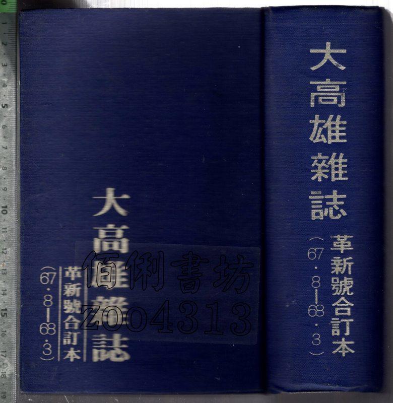 佰俐 O 無出版日《大高雄雜誌 革新號合訂本 (67.8-68.3)》大高雄雜誌社