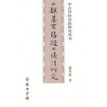 [尋書網] 9787100066020 《譔集百緣經 /遇笑容 著(簡體書sim1a)
