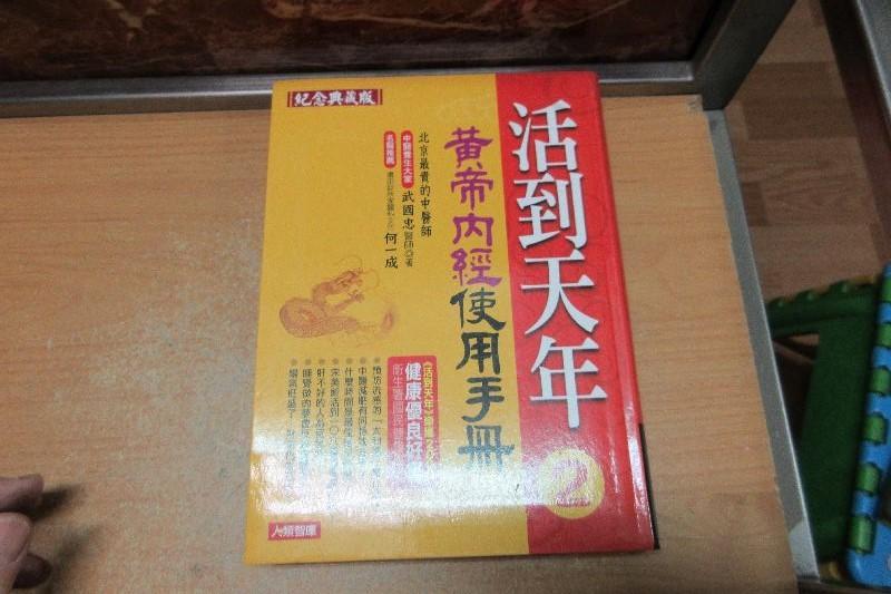 【嫺月書坊】E721   活到天年(2)  黃帝內經使用手冊      武國忠著     2010