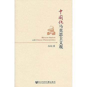 [尋書網] 9787509740330 中國化馬克思主義觀 /馮昆 著(簡體書sim1a)