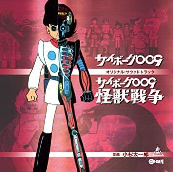 ◎日本販賣通◎(代購)劇場版 人造人009 怪獸戰爭 原聲帶 OST