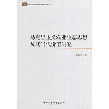 [尋書網] 9787516147757 馬克思主義農業生態思想及其當代價值研究(簡體書sim1a)