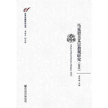 [尋書網] 9787509752845 馬克思主義宗教觀研究(2012) /曾傳輝 主編(簡體書sim1a)