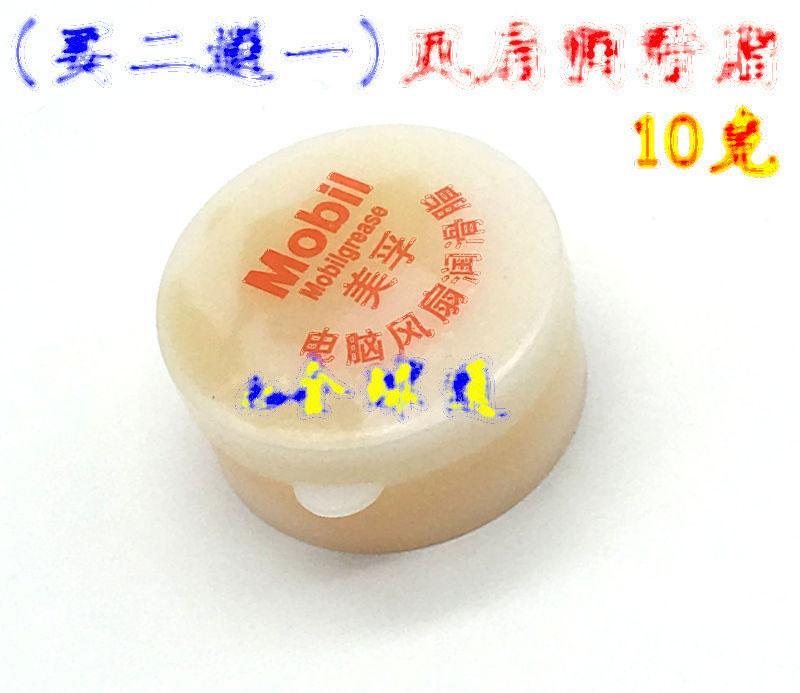 【買二送一】超潤滑油脂用於電腦風扇 電風扇 軸承 印表機導軌10G 155-02121