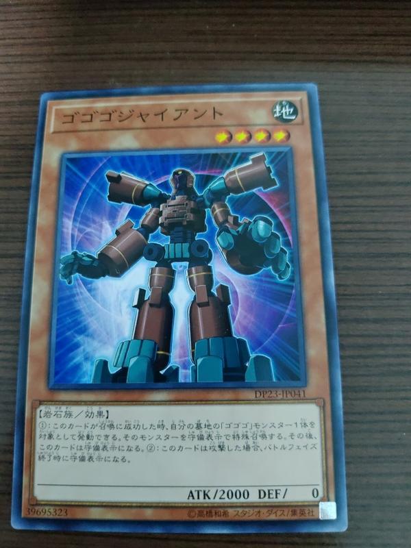 [情侶卡舖]DP23-JP041 隆隆隆巨人(普卡)