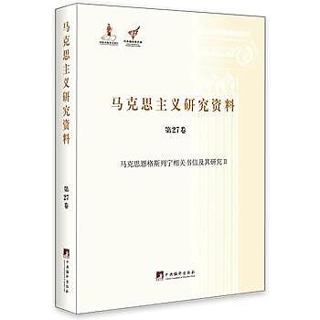 [尋書網] 9787511728531 馬克思恩格斯列寧相關書信及其研究Ⅱ(馬克思主(簡體書sim1a)