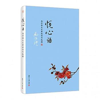 [尋書網] 9787309127836 悅心語 /南懷瑾(簡體書sim1a)