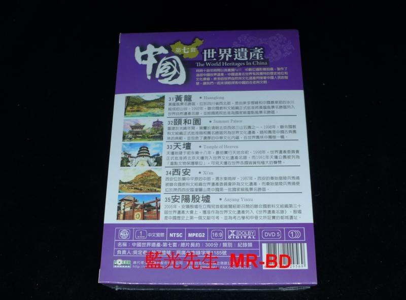 [DVD] - 中國世界遺產 第七套 The World Heritages China (5DVD) ( 豪客正版 )