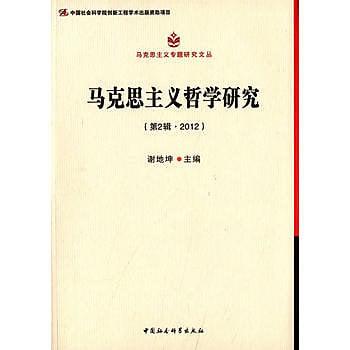 [尋書網] 9787516125359 馬克思主義哲學研究(第2輯 2012)(馬克(簡體書sim1a)