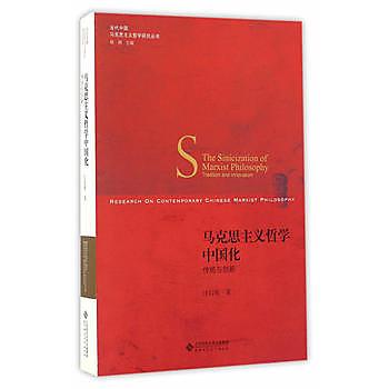 [尋書網] 9787303209965 馬克思主義哲學中國化:傳統與創新 /汪信硯(簡體書sim1a)