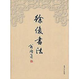 簡體書O城堡【徐俊書法】 9787811182743 上海大學出版社 作者:徐俊  著