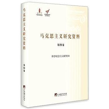 [尋書網] 9787511724496 科學社會主義研究Ⅲ(馬克思主義研究資料精裝.(簡體書sim1a)