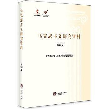 [尋書網] 9787511719898 《資本論 /楊金海(簡體書sim1a)