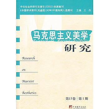 [尋書網] 9787511714695 馬克思主義美學研究(第15卷第1期)(簡體書sim1a)